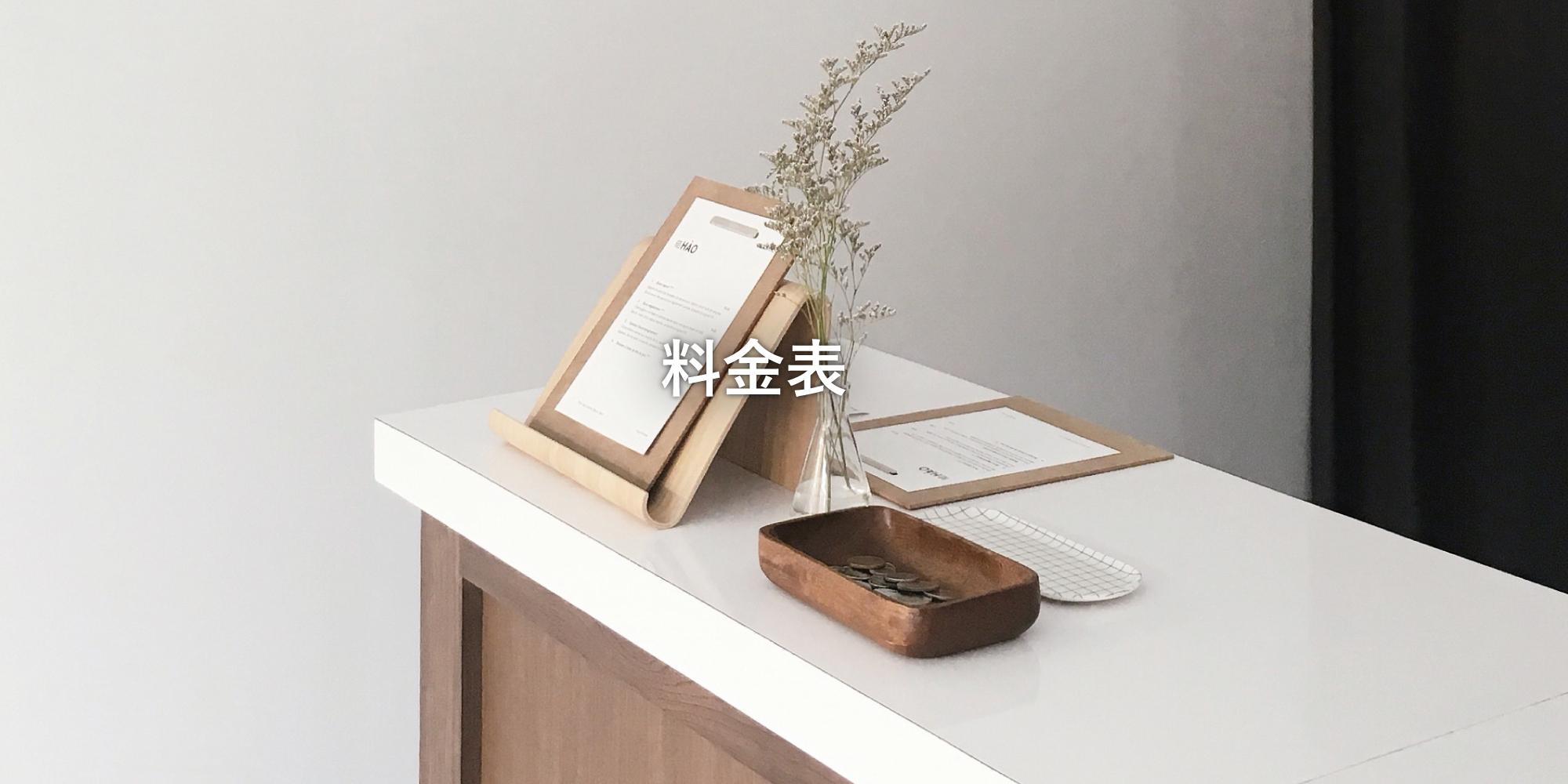 One'sLifeStudio 料金表