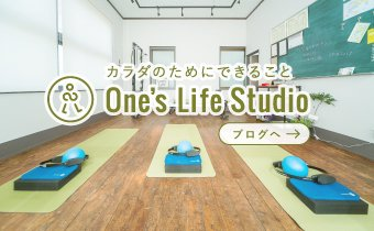 One'sLifeStudio ブログ